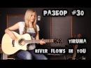 Show MONICA Разбор 30 - Yiruma - River Flows In You tutorial ENG subs Fingerstyle