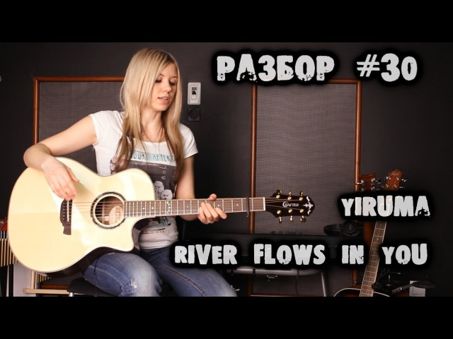 Show MONICA Разбор 30 - Yiruma - River Flows In You (tutorial ENG subs Fingerstyle)