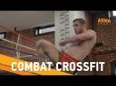 Кроссфит тренировка для бойцов. Джабар Аскеров -- ARMA Sport