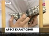 В Москве арестована Варвара Караулова, пытавшаяся сбежать в Сирию к боевикам ИГИЛ