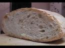 Хлеб без замеса теста Чиабатта в духовке