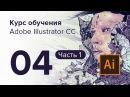 Уроки Adobe Illustrator CC №04 Редактирование Часть 1