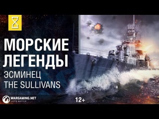 Эсминец USS The Sullivans. Морские легенды