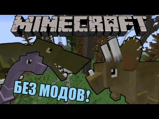 Настоящие Динозавры в Minecraft БЕЗ МОДОВ! Майнкрафт 1.8+