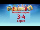 Реальные пацаны 3 и 4 серии (8 сезон)