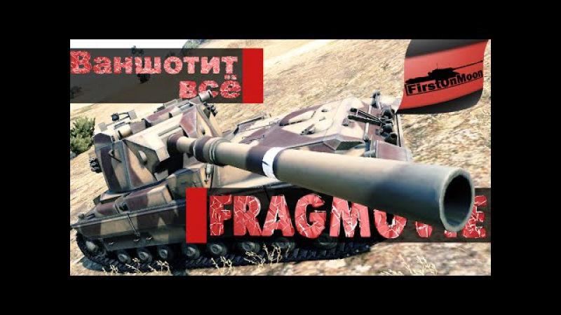 FragMovie - FV215b (183) Ваншотит всё