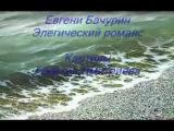 Евгений Бачурин Элегический романс