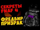 Five Nights At Freddy's 4 - ФРЕДБИР ПРИЗРАК