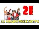 33 квадратных метра 21 серия Комедийный сериал