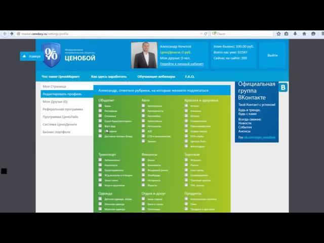 ЦеноБой регистрация в МПО сервис ЦеноЛайк помощь НАСТАВНИКА