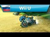 Mario Kart 8 — DLC Pack 1 Launch Trailer (Wii U)