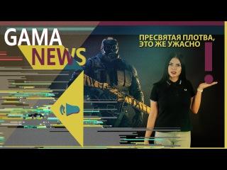 [ИГРОВЫЕ НОВОСТИ] GamaNews 26.06.15 - [XCOM 2, Assassin's Creed: Syndicate, Tropico 5]