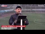 Рамзан Кадыров поклялся в верности России и Владимиру Путину
