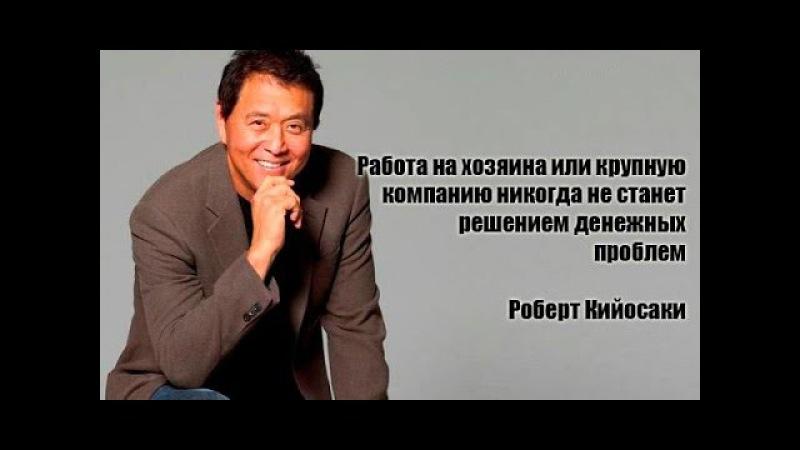 Стать богатым за 60 минут Роберт Кийосаки