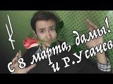 8 марта - праздник для дам и Руслана Усачева