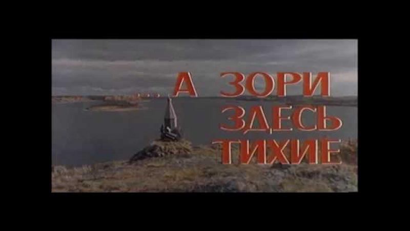 А зори здесь тихие. Фильм 1 (1972)