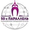 Го клуб «50-я параллель» (Харьков)