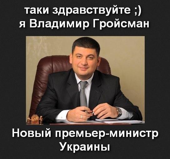 В конце ноября правительство представит план восстановления Украины на 2015-2017 гг, - Гройсман - Цензор.НЕТ 7832