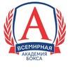Всемирная Академия Бокса