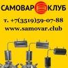 """Оптово-розничная компания  """"SAMOVAR.CLUB"""""""