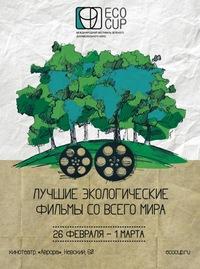 Фестиваль ЭКОчашка в Петербурге