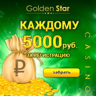 казино которое дает бонус за регистрацию