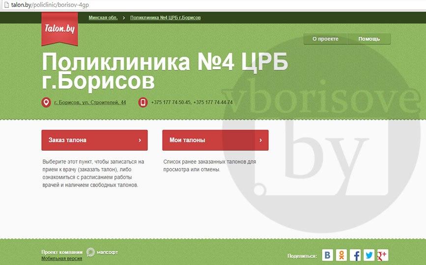 Больницы красноярск индекс