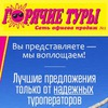"""""""Горячие туры"""" - сеть офисов продаж №1."""