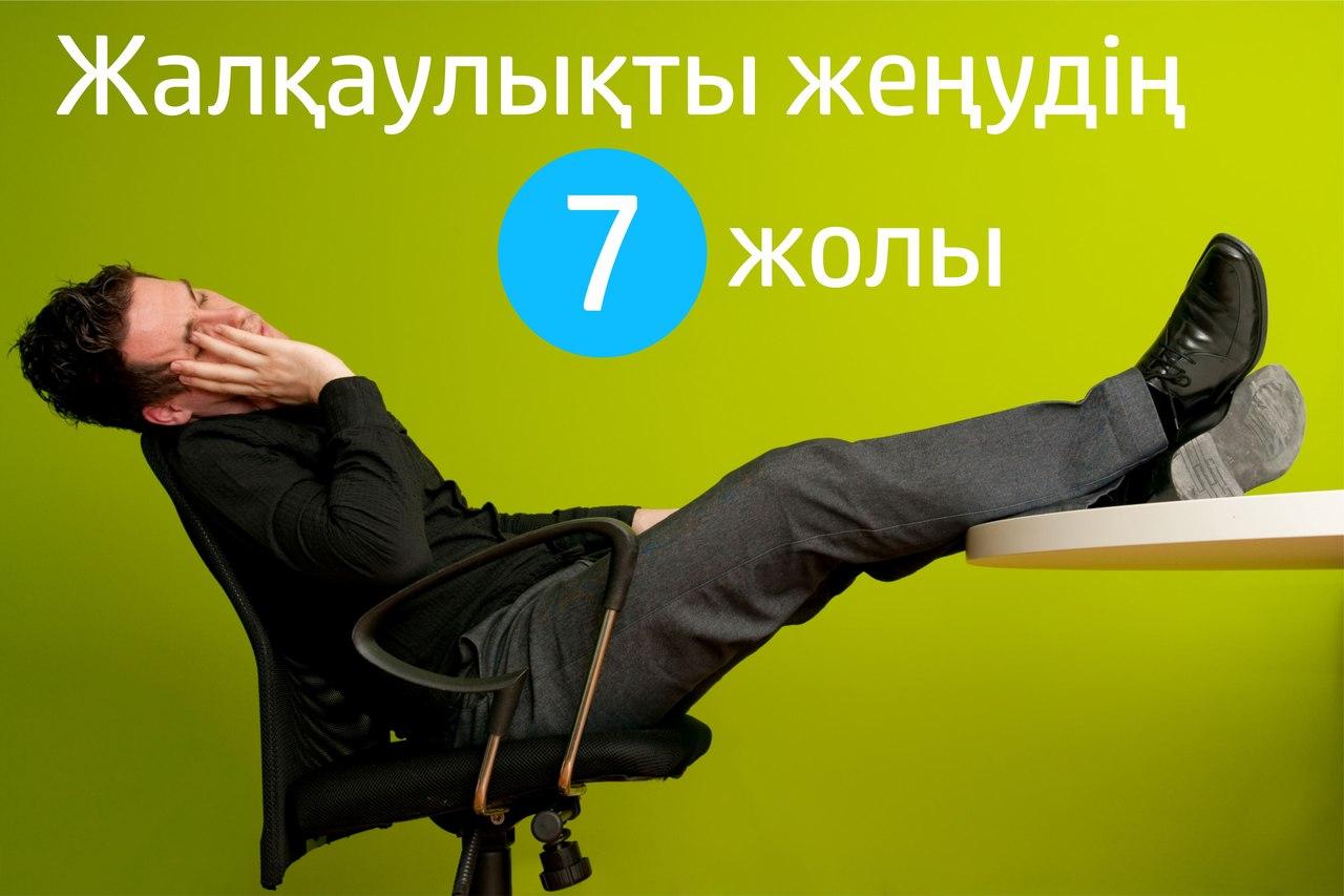 Жалқаулықты жеңудің 7 жолы казакша Жалқаулықты жеңудің 7 жолы на казахском языке