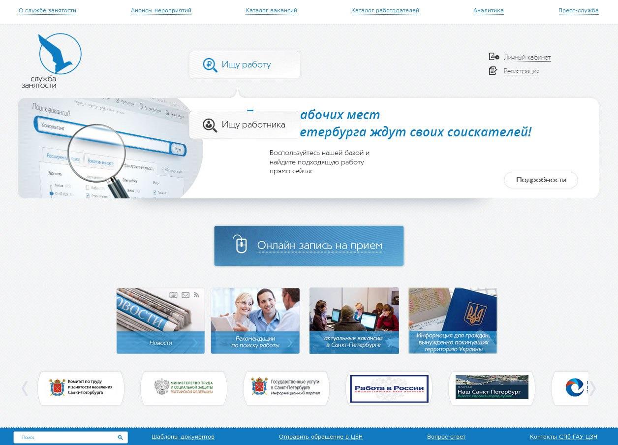 сайт Службы занятости