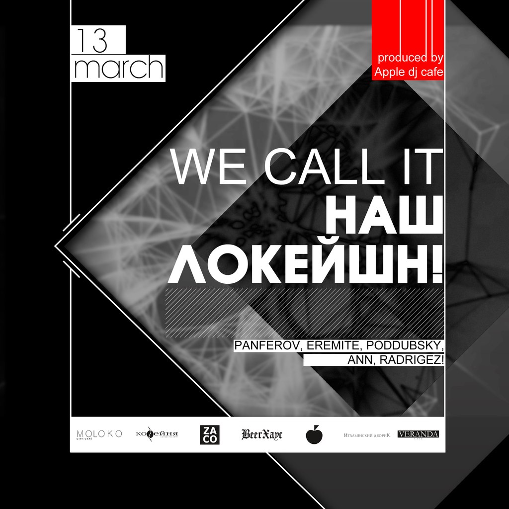 Афиша Тамбов 13.03.2015 / НАШ ЛОКЕЙШН 2 / Apple dj cafe