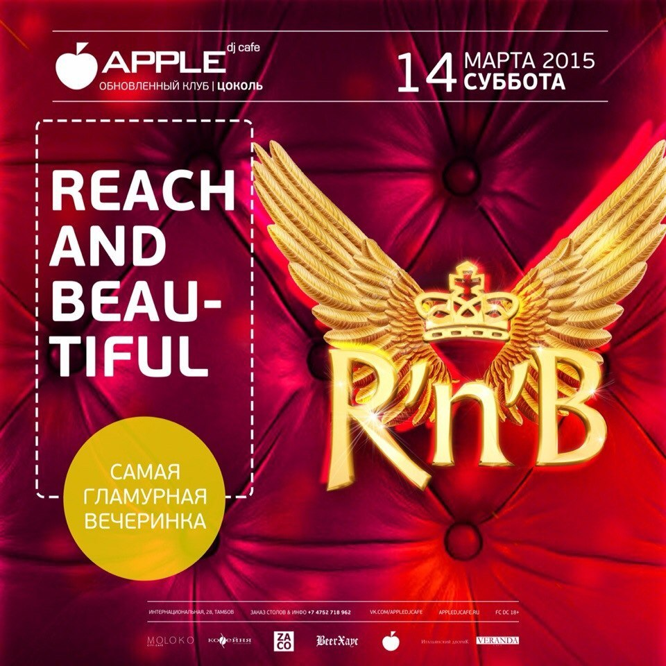 Афиша Тамбов 14.03.2015 / R'N'B / Apple dj cafe