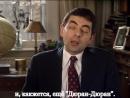 История Мистера Бина (1997) (eng) рус.субтитры