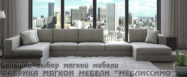 Диваны Большие  В Москве