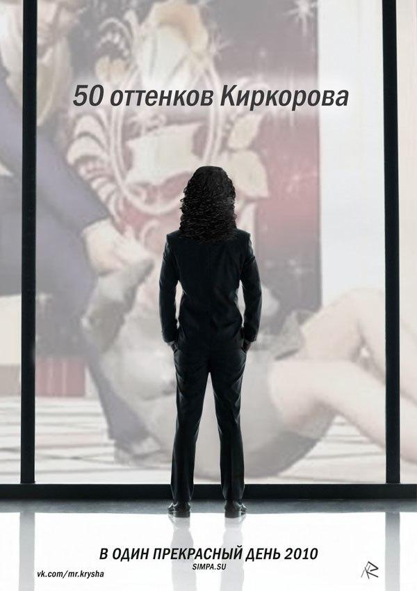 50 оттенков киркорова