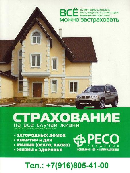 Ресо застраховать дом