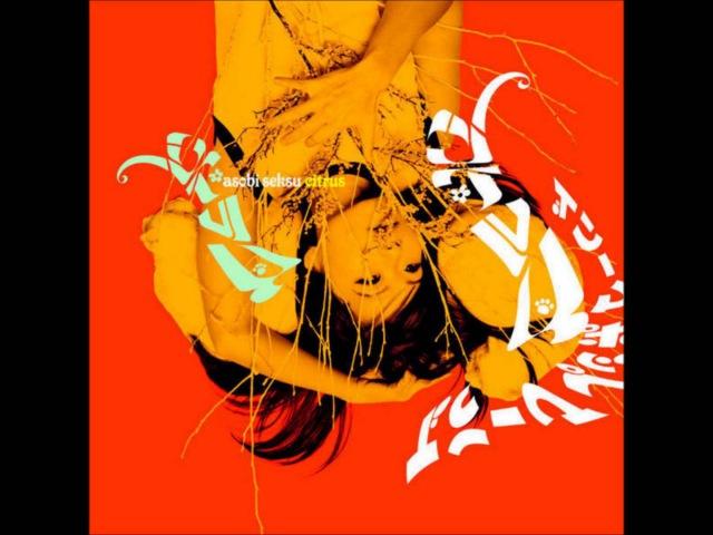 Asobi Seksu - Citrus (Full Album HQ)