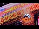 Большая Дискотека 80 х 2014 Лучшие моменты фестиваля в HD 1080