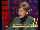 Школа злословия, Ольга Седакова, 19.02.2007