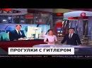 І сміх, і гріх: в прямому ефірі російського телебачення Путіна назвали Гітлером. ВІДЕО