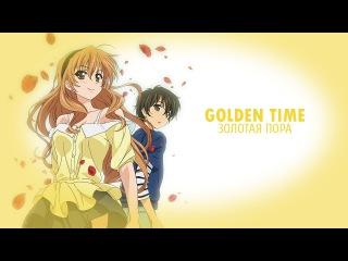 Обзор на аниме Золотая пора / Golden Time