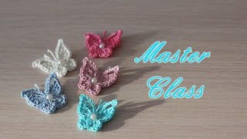 Мастер-класс по вязанию маленькой бабочки крючком. How to crochet a little butterfly » Freewka.com - Смотреть онлайн в хорощем качестве