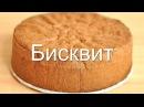 Как приготовить бисквит домашний простой рецепт бисквита