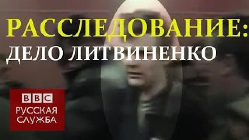 Как и за что убили Литвиненко документальный фильм Би-би-си