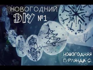 Новогодний DIY №1