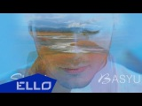 Slava Basyul (Слава Басюл) - Разбуди меня