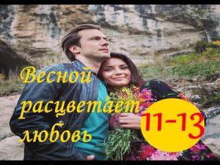 116 views весной расцветает любовь 11 13