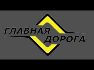 Главная Дорога - Выпуск от 23.05.15