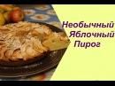 ♥ Необычный Яблочный пирог Очень просто и вкусно Apple Pie Recipe