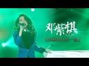 我是歌手-第二季-第4期-G.E.M.邓紫棋《我要我们在一起》-【湖南卫视官方版1080P12305